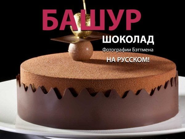 Башур шоколад, Bachour Chocolate russian cover